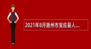 2021年8月扬州市宝应县人民医院招聘专业技术人员公告