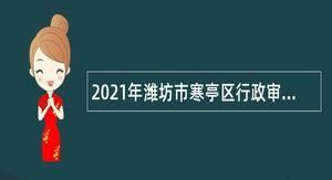 2021年潍坊市寒亭区行政审批服务局招聘简章