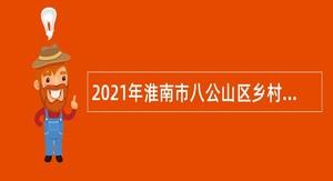 2021年淮南市八公山区乡村振兴局乡村振兴专职人员招考公告