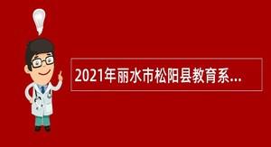 2021年丽水市松阳县教育系统招聘学前教育待聘教师公告