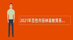 2021年百色市田林县教育系统招聘幼儿园教师公告