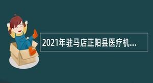 2021年驻马店正阳县医疗机构招聘公告
