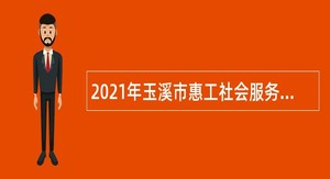 2021年玉溪市惠工社会服务中心招聘合同制人员公告