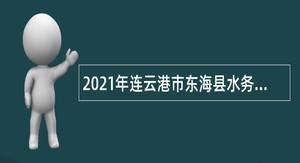 2021年连云港市东海县水务局招聘劳动合同制工作人员公告