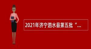 """2021年济宁泗水县第五批""""优才计划""""暨泉乡人才""""蓄水池""""计划公告"""