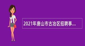 2021年唐山市古冶区招聘事业编教师公告
