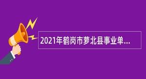 2021年鹤岗市萝北县事业单位招聘公告