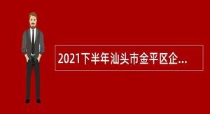 2021下半年汕头市金平区企事业单位招聘博(硕)士研究生公告