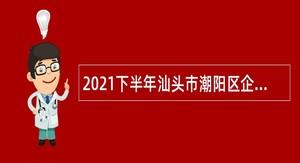 2021下半年汕头市潮阳区企事业单位招聘博(硕)士研究生公告