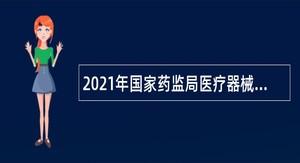 2021年国家药监局医疗器械技术审评检查长三角分中心事业编制人员招聘公告