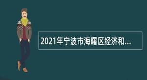 2021年宁波市海曙区经济和信息化局招聘编制外人员公告