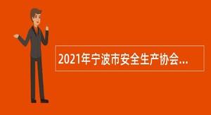 2021年宁波市安全生产协会招聘公告