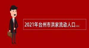 2021年台州市洪家流动人口管理所外勤专管员招聘公告