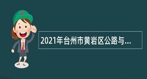 2021年台州市黄岩区公路与运输管理中心招聘公告