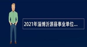 2021年淄博沂源县事业单位招聘考试公告(83人)
