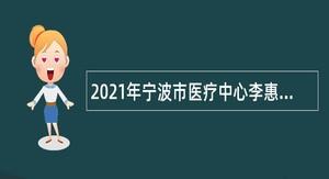 2021年宁波市医疗中心李惠利医院招聘合同制员工公告