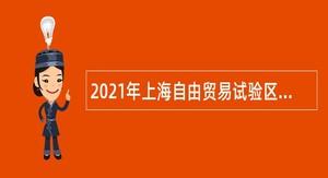 2021年上海自由贸易试验区保税区投资服务中心第二轮招聘公告