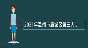 2021年温州市鹿城区第三人民医院(鹿城区精神卫生中心)招聘公告