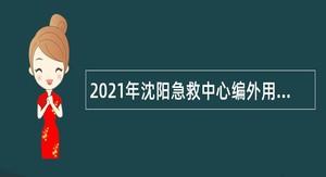 2021年沈阳急救中心编外用工招聘公告