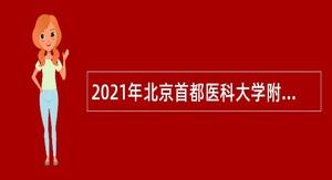 2021年北京首都医科大学附属北京同仁医院招聘公告(第四批)
